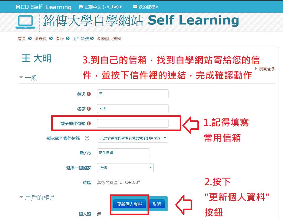 第一次登入自學網站新生請注意